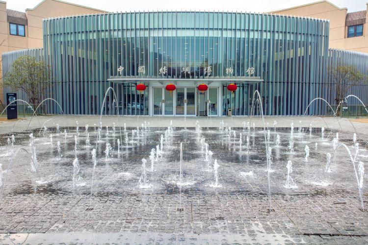 중국 실크 박물관