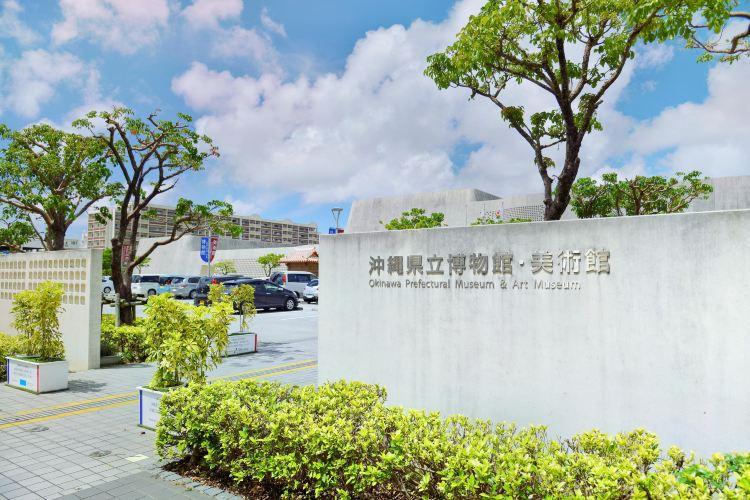 오키나와 현립 박물관 및 미술관