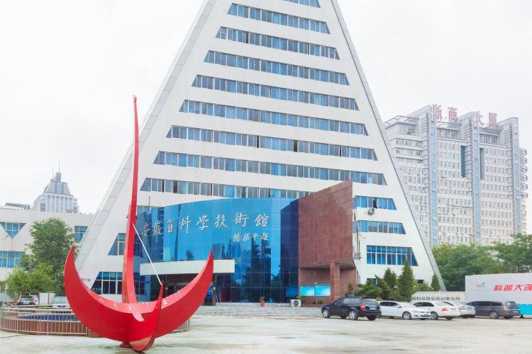 安徽省科學技術館