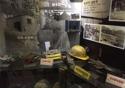 菁桐矿业生活馆