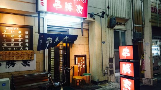 Kushikatsuya