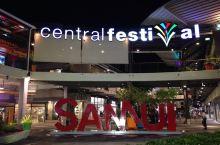 在苏梅岛最大/唯一的shopping mall吃喝玩乐