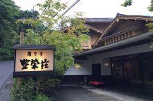 箱根—和温泉说晚安