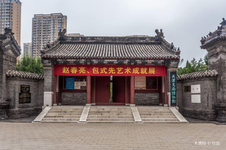 문묘박물관