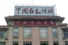 江西干部学院