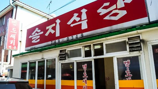 Solji Restaurant