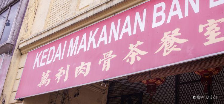 新萬利肉骨茶店3