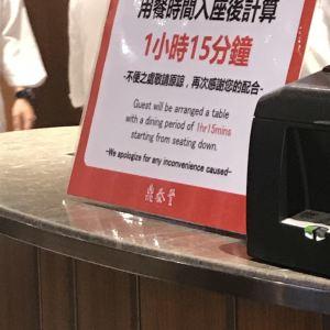 鼎泰丰(沙田店)旅游景点攻略图