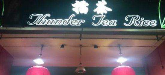 Thunder Tea Rice