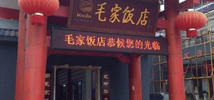 毛家飯店(韶山店)2