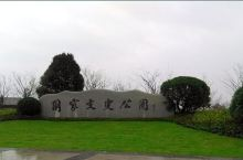 韩城国家文史公园