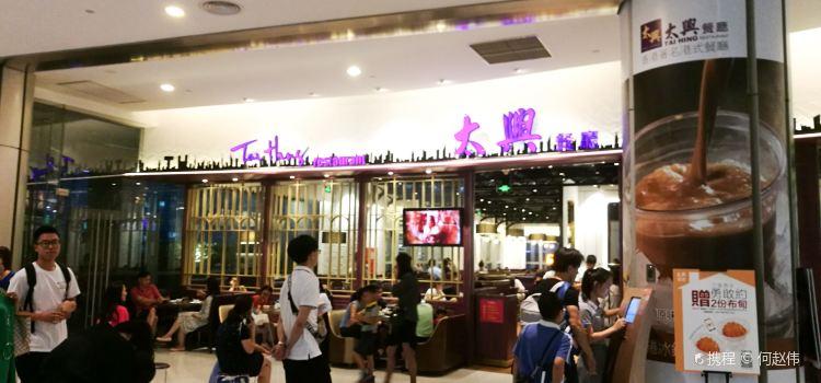 TaiXing Restaurant (HaiAn Cheng)3