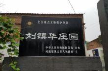 刘镇华庄园