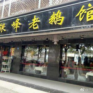 银峰老鹅馆(马鞍山路店)旅游景点攻略图
