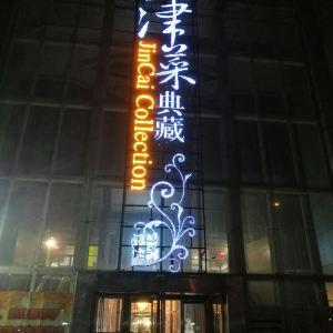 津菜典藏(人民公园店)旅游景点攻略图