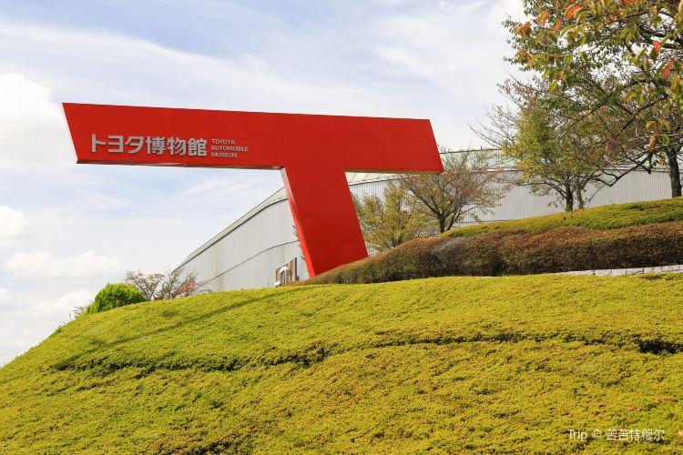 豐田博物館1