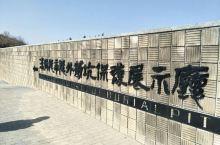 西安汉阳陵博物馆