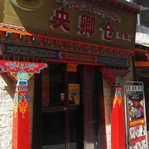 央卿仓藏餐厅旅游景点攻略图