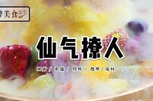 头牌福利 |泉州首家刨冰火锅,仙气撩人颜值极高,小仙女们为它齐打call!