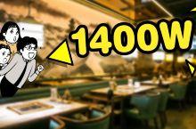 改!改!改!奇葩老板逼疯设计师,猛砸1400万!在上海开一个火锅店咋这么难?