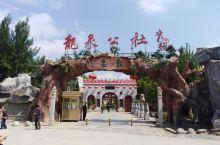 经阳龙泉公社