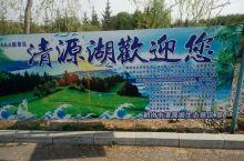 鹤岗清源湖公园!