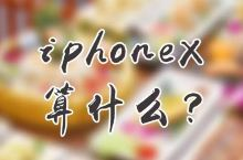 """iphoneX""算什么?汕头这家top人气寿司店秒杀N条街,劲爆折扣连续疯狂到月底!"