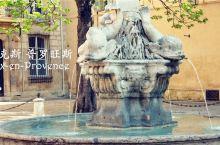 闻廷国际 | 闻廷带你游欧洲-千泉之城 艾克斯 .普罗旺斯