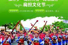 马山县加方乡的扁担文化节明天举办