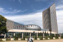 亚的斯亚贝巴 非洲联盟总部