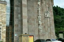 四川宋瓷博物馆
