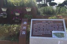 扬州园林的展示