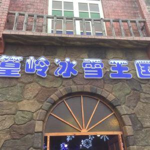 篁岭冰雪王国旅游景点攻略图