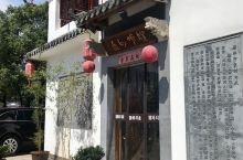 十一休闲宜兴游 吃货不管到哪里都能找到美食,抵达宜兴湖父镇差不多中午,先来一顿地道的江浙菜,甜滋滋的