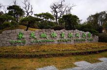 宋夹城体育休闲公园