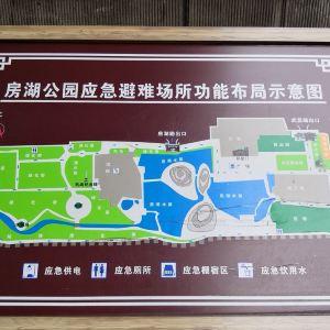 房湖公园旅游景点攻略图