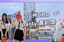 自带广州CBD夜景的轰趴馆,唱k、桌游、打机...直落到天亮!