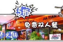 """人均30吃""""甲鱼""""?!天津第一家甲鱼火锅店入驻滨江道,全场5折嗨吃1个月!"""