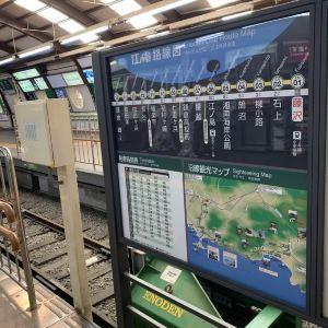 江之电旅游景点攻略图