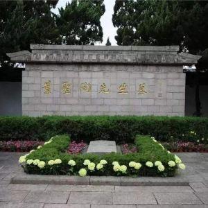 叶圣陶墓园旅游景点攻略图