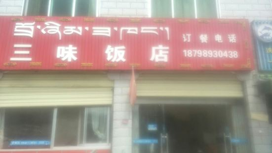 三味豆花店