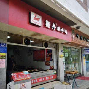 斯丹姜母鸭(涂门街分店)旅游景点攻略图