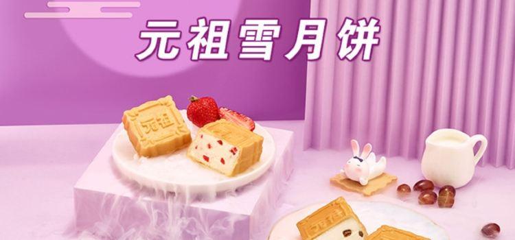 元祖食品(浦江店)1