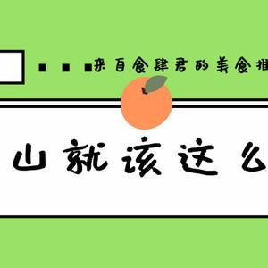 乐山游记图文-乐山美食游路线攻略 20多家美食店就问你的胃还能装吗?