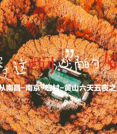 [南京游记图片] 六天五夜说走就走的旅行 |(南昌—南京—宏村—黄山)感受秦淮风光 做客白墙黛瓦人家