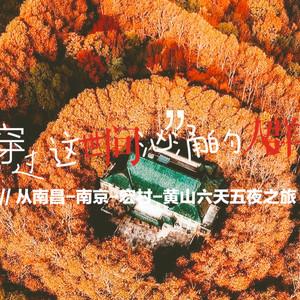 宏村游记图文-六天五夜说走就走的旅行 |(南昌—南京—宏村—黄山)感受秦淮风光 做客白墙黛瓦人家