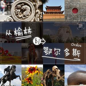 佳县游记图文-从塞上明珠榆林,到扬眉吐气的鄂尔多斯