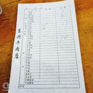 东兴牛肉店(庄府巷店)旅游景点攻略图