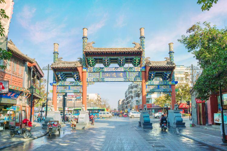 Shudian Street