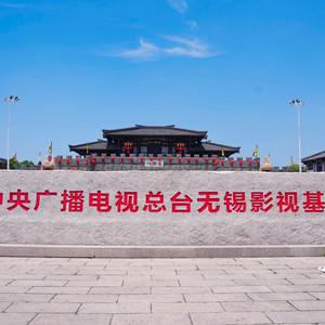 """无锡游记图文-这里被誉为""""东方好莱坞"""" 是国内最早也是最成功的影视基地-无锡三国城一日游"""